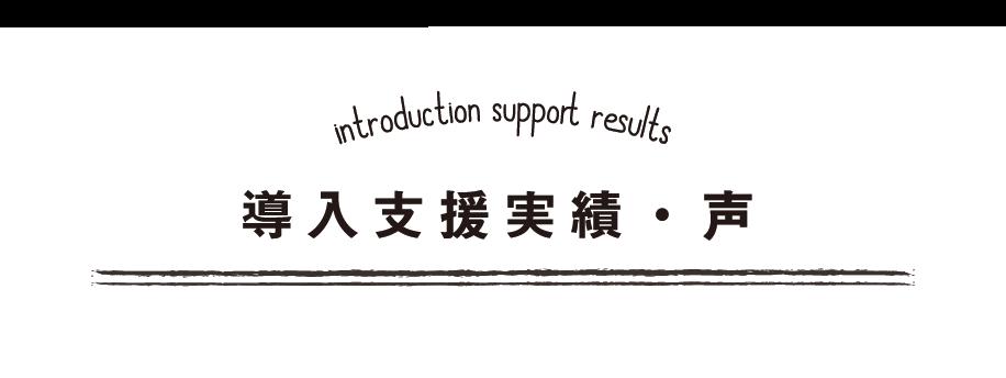 導入支援実績・声